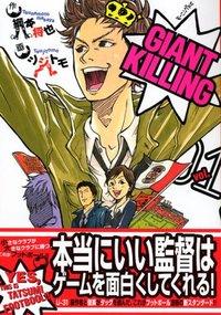 Giant_killing